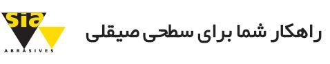 نمایندگی رسمی Sia Abrasives در ایران
